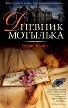 Рейчел Кляйн - Дневник мотылька