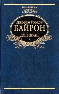 Джордж Гордон Байрон - Дон Жуан