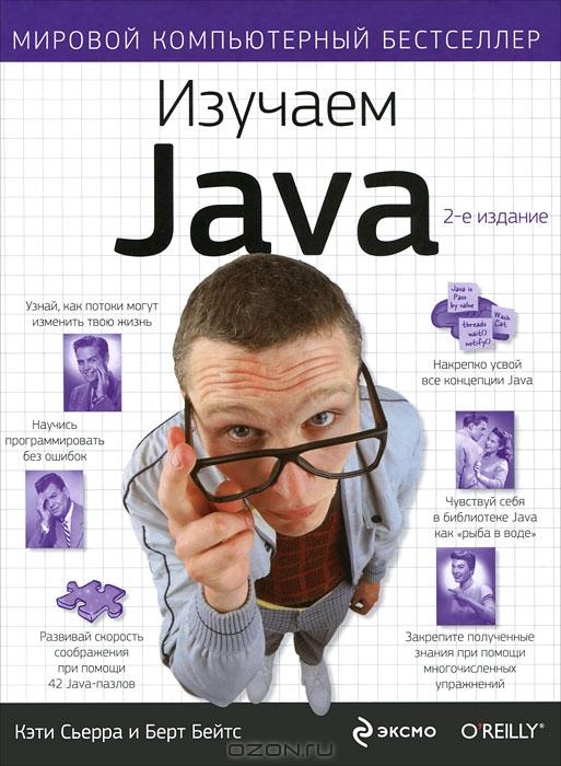 скачать книгу head first java на русском