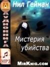 Нил Гейман — Мистерии убийства