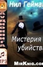 Нил Гейман - Мистерии убийства