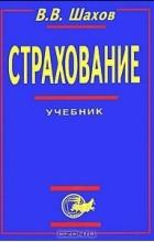 В. В. Шахов — Страхование