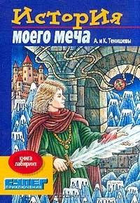Тенишевы А.и К. - Книга-лабиринт: История моего меча Серия: Суперприключение