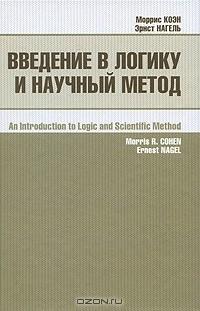 - Введение в логику и научный метод