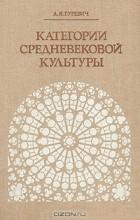 А. Я. Гуревич - Категории средневековой культуры