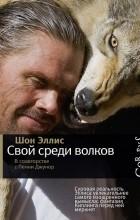 Шон Эллис - Свой среди волков