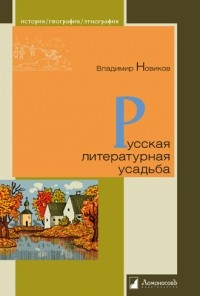 Владимир Новиков - Русская литературная усадьба