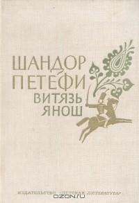 Шандор Петёфи - Витязь Янош