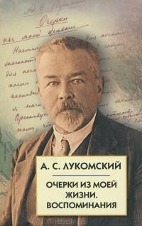 А. С. Лукомский - Очерки из моей жизни. Воспоминания