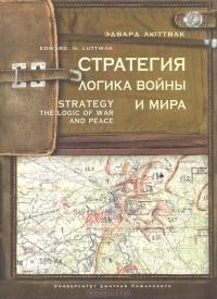 Эдвард Люттвак - Стратегия. Логика войны и мира