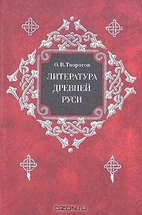 О. В.Творогов — Литература древней Руси