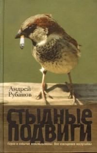 Андрей Рубанов - Стыдные подвиги