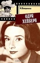 М. Шатерникова - Одри Хепберн