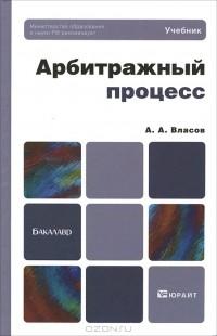 А. А. Власов - Арбитражный процесс
