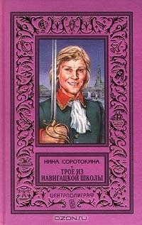 Нина Соротокина - Трое из навигацкой школы