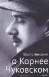 - Воспоминания о Корнее Чуковском