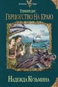 Надежда Кузьмина - Тимиредис. Герцогство на краю