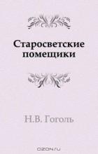 Николай Гоголь - Старосветские помещики