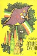 Владислав Крапивин - Летящие сказки (сборник)