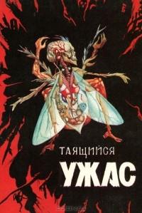 - Таящийся ужас 2 (сборник)