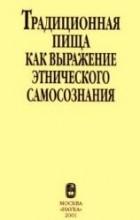 С.А. Арутюнов - Традиционная пища как выражение этнического самосознания