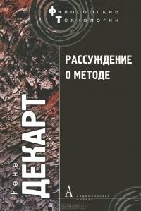 Рене Декарт - Рассуждение о методе