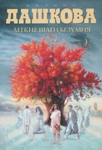 Полина Дашкова - Легкие шаги безумия
