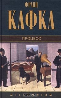 kafka-zamok-sochinenie