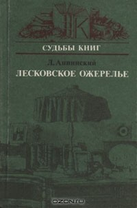 Лев Аннинский - Лесковское ожерелье
