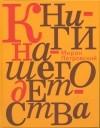Мирон Петровский - Книги нашего детства