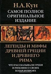 Н. А. Кун - Легенды и мифы Древней Греции и Древнего Рима. Что рассказывали греки и римляне о своих богах и героях
