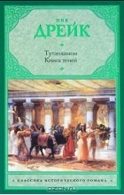 Ник Дрейк - Тутанхамон. Книга теней