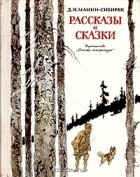Д. Н. Мамин-Сибиряк - Рассказы и сказки