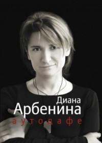 Диана Арбенина - Аутодафе