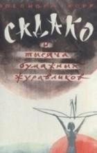 Элеонора Корр - Садако и тысяча бумажных журавликов