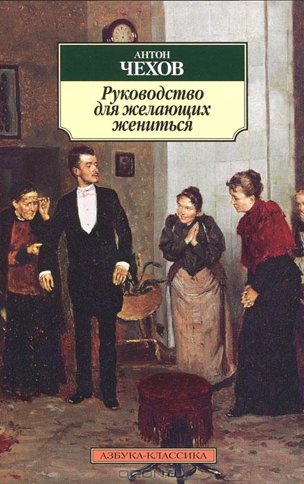 руководство для желающих жениться антон чехов читать