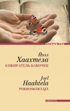 Йоэл Хаахтела - Собиратель бабочек