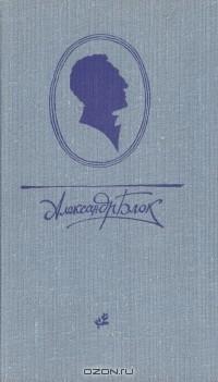Александр Блок - Десять поэтических книг