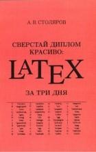 А. В. Столяров - Сверстай диплом красиво: LaTeX за три дня
