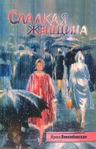 Ирина Велембовская - Сладкая женщина