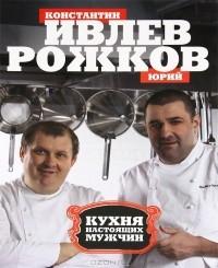- Кухня настоящих мужчин