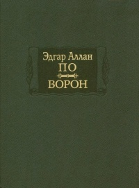 Эдгар Аллан По - Ворон