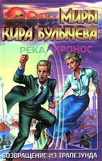https://j.livelib.ru/boocover/1000524445/o/7e82/Kir_Bulychev__Reka_Hronos_Vozvraschenie_iz_Trapezunda.jpeg