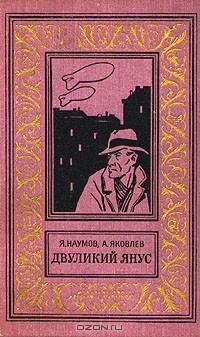 Яков Наумов, Андрей Яковлев - Двуликий Янус