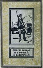 Г. Тушкан - Первый выстрел