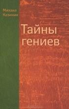 Михаил Казиник - Тайны гениев (+ 3 CD-ROM)