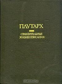 Плутарх  - Плутарх. Сравнительные жизнеописания. В двух томах. Том 2