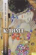 Маттео Чини - Климт. Сокровищница мировых шедевров