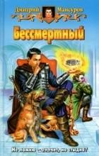 Дмитрий Мансуров - Бессмертный