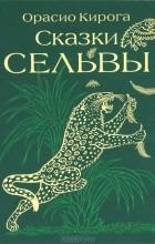 Орасио Кирога - Сказки сельвы (сборник)